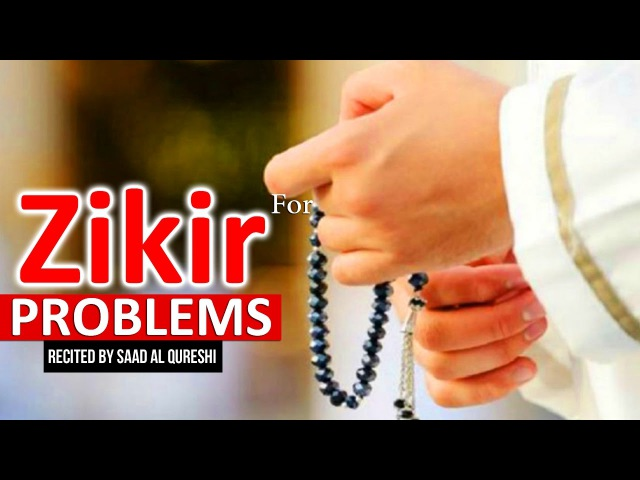 POWERFUL ZIKIR ᴴᴰ -Solve all problem using this DHIKR !! - Listen Daily !