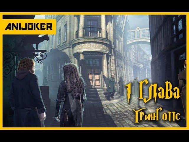 Прохождение Гарри Поттер и Дары смерти часть вторая 1 глава