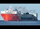 Артём Уланов - Северодвинск (Official Lyric Video)