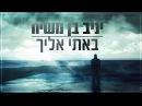 יניב בן משיח - באתי אליך Yaniv Ben Mashiach - Bati Elecha
