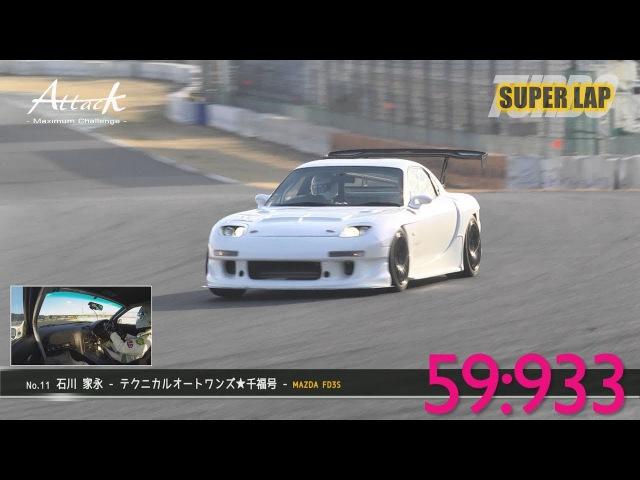 Attack — Attack Tsukuba 2017: Super Lap №11 石川 家永 テクニカルオートワンズ 千福号 FD3S