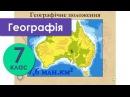 Географічне положення Австралії рельєф і корисні копалини