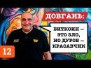 Владимир Довгань о биткоине Дурове Тинькове и МММ