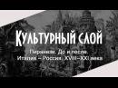 Культурный слой. Пиранези. До и после. Италия - Россия. XVIII - XXI века