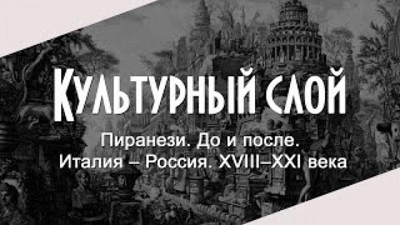 Культурный слой Пиранези До и после Италия Россия XVIII XXI века