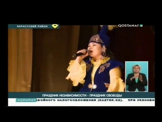 День Независимости РК концерт в Карасу ТВ-репортаж (Карасуский район)