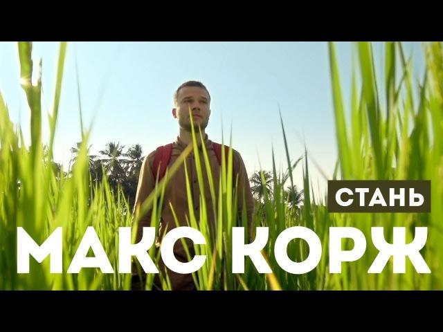 Макс Корж • Макс Корж —Стань (новый клип, official, Full HD)