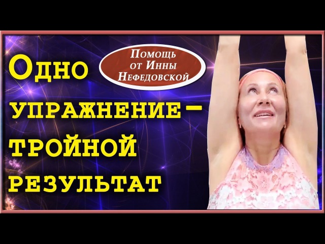 Грациозная осанка за одну минуту в день, подтяжка овала лица, массаж внутренних органов