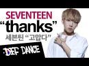 SEVENTEEN 세븐틴 고맙다 thanks 댄스학원 No 1 KPOP DANCE COVER normal Mirrored 데프수강생 빨리평가 defdance