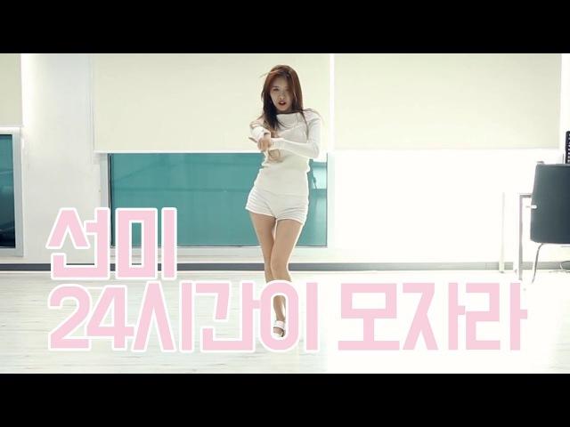 선미(Sunmi) - 24시간이 모자라(24 Hours) 댄스커버 Dance Cover 1NB