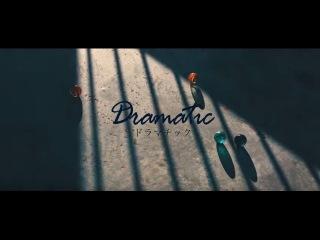 KAKASHI - ドラマチック - 【Music Video】
