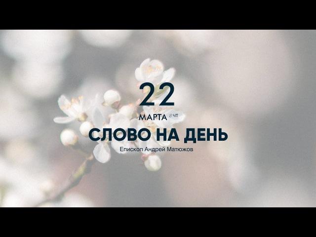 Слово на день 22.03.2018 Наслаждение Христом