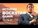 История компании Rockstar Выпуск 12 GTA V