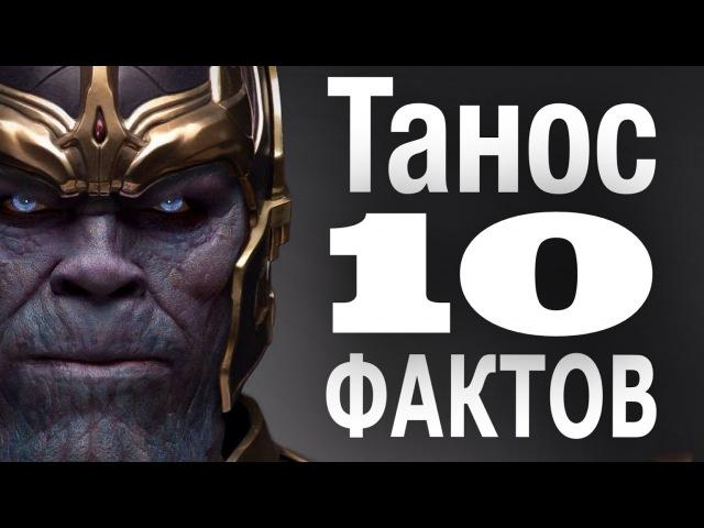Танос: 10 фактов