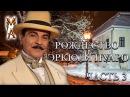 Аудиокнига. Рождество Эркюля Пуаро. Часть 3