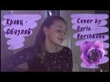 Кравц - Обнуляй ( cover by Daria Vershkova ) | Кавер |