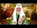 Приближение Конца Света. Приостанавливая действия Тёмной Силы 20 11 2017 Патриарх Кирилл