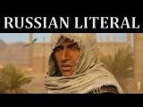 RUSSIAN LITERAL Assassin's Creed Origins