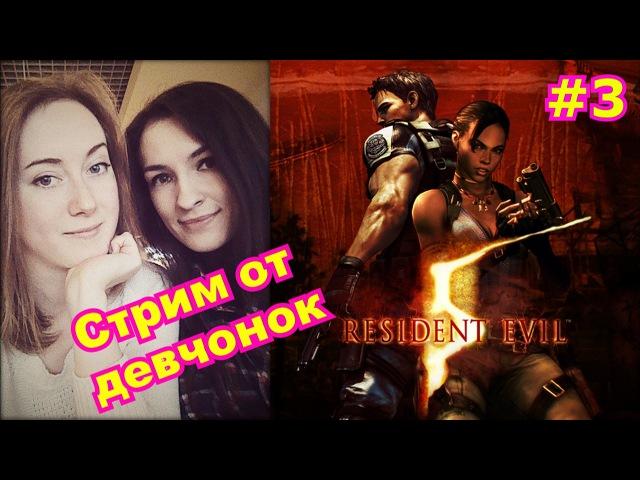 Resident Evil 5 - стрим от ДЕВЧОНОК 3 (профессионал, no inf. ammo)