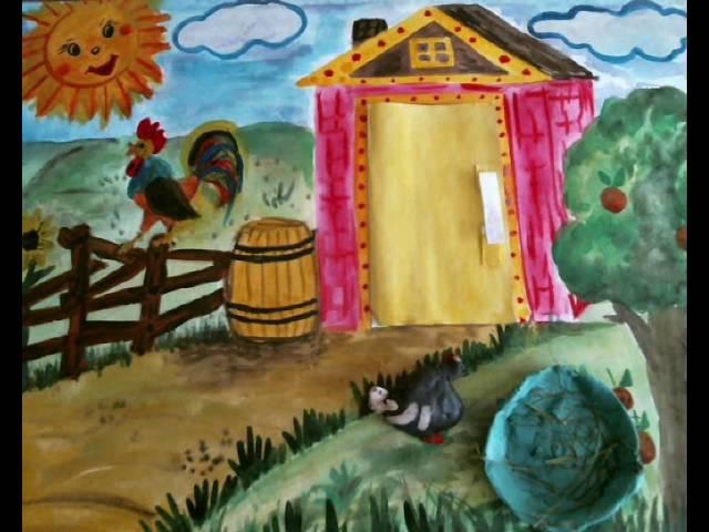 Курочка ряба Мультфильм созданный учащимися 1 класса СКОШИ №62