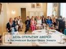 День открытых дверей в Австрийской Высшей Школе Этикета