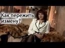 Наталья Толстая Как пережить измену