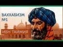 Ваххабизм ( 1) Предыстория возникновения ваххабизма: Биография Ибн Теймии