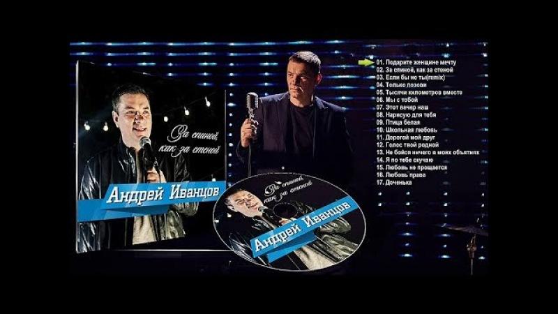 Альбом - За спиной, как за стеной - Андрей Иванцов (Official Audio 2018)