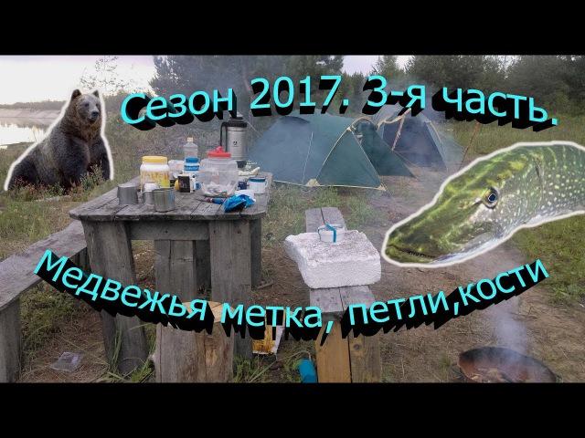 Сезон 2017 часть 3/9-4 месяца в Тайге.(Рыбалка,Медвежья метка,петли,кости медведя,шланг ТГА)).
