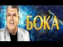 Бока - Колдун