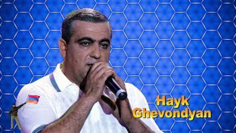 Spitakci Hayko - Du ches karogh