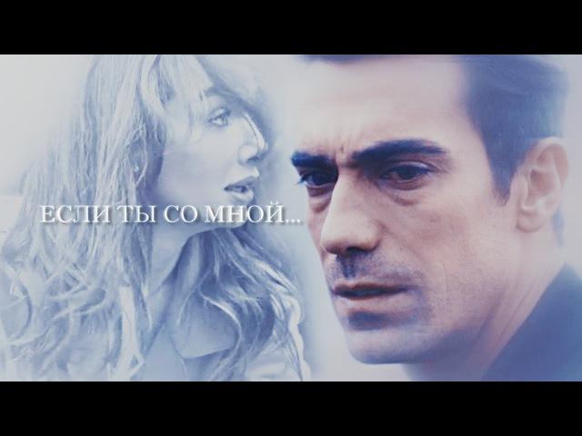 Asli / Ferhat (Siyah Beyaz Aşk) Если ты со мной (If you're with me)