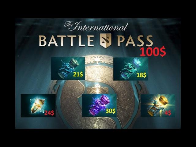 TI17 Battle Pass - 100$ без доната
