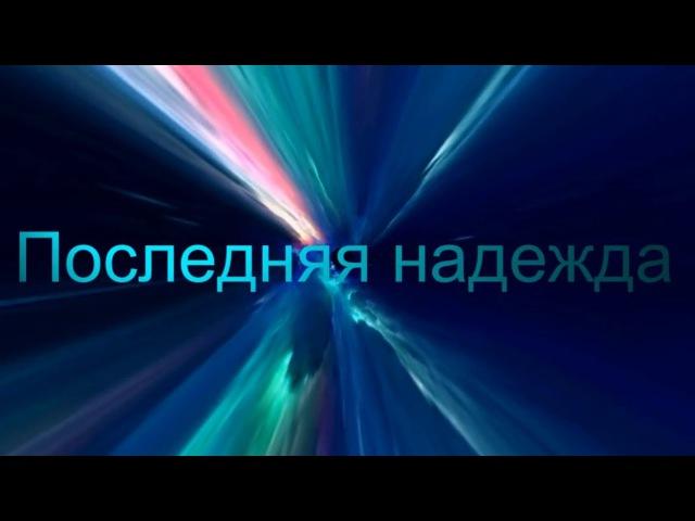 Доктор кто (фансериал) 1-ый сезон 3-яя серия Последняя надежда