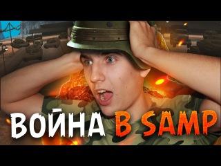 ВОЙНА В SAMP - GTA SAN ANDREAS
