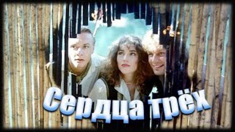 Фильм Сердца трёх 1 1992 приключения