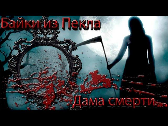Страшные истории на ночь - Дама смерти - страшилки на ночь