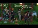 The Sims 4 Династия Свеннсен 191