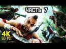 Far Cry 3 Прохождение Без Комментариев Часть 7 Бессмертный Воин PC 4K 60 FPS