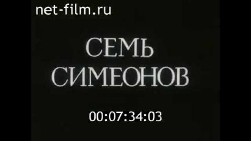 Жили-были Семь Симеонов (1989). Документальный фильм про семью Овечкиных, угнавших самолёт » Freewka.com - Смотреть онлайн в хорощем качестве