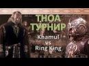 ТУРНИР THOA 1 3 7 1 Khamul vs Ring King 2