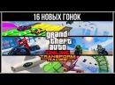 GTA Online Обзор 16 новых гонок Трансформации