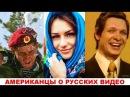 КОММЕНТАРИИ ИНОСТРАНЦЕВ О РОССИИ, ПЕРЕВОД 34 ЧАСТЬ АМЕРИКАНЦЫ О РОССИИ
