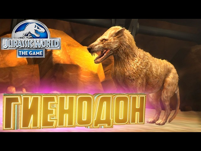 Легендарный ГИЕНОДОН Jurassic World The Game 41