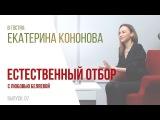 Естественный отбор. Личный бренд с нуля. В гостях Екатерина Кононова.