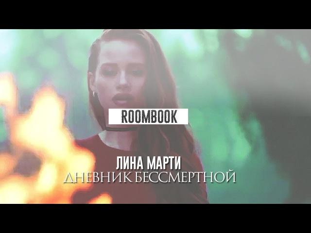ROOMBOOK || Лина Марти. Дневник бессмертной
