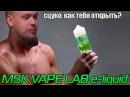Msk VAPE LAB e-liquid - 350р - В ЧЁМ ПОДВОХ