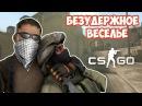Безудержное веселье в CS GO Монтаж SFM ZeddyBig Demonok Gamma Ma4eteGT Kanades