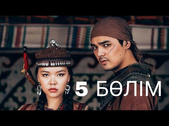 Қозы Көрпеш - Баян Сұлу. Телехикая. 5-бөлім (Толық нұсқа)