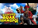 МОРСКОЙ ВОЛК ШИМОРО Sea of Thieves 2